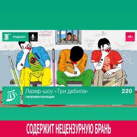 Выпуск 220: Гипервентиляция