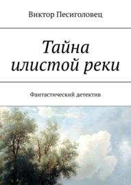 Книга Тайна илистой реки. Фантастический детектив