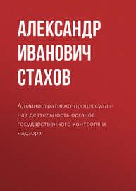 Административно-процессуальная деятельность органов государственного контроля и надзора