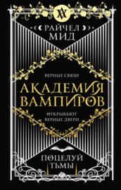 Книга Поцелуй тьмы