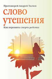 Книга Слово утешения. Как пережить смерть ребенка