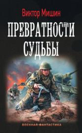 Книга Превратности судьбы