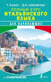 Итальянский язык для начинающих. Сам себе репетитор (+ LECTA)