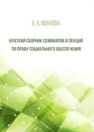 Краткий сборник семинаров и лекций по праву социального обеспечения