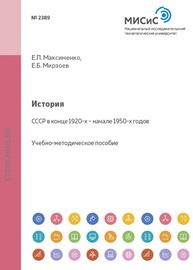 История. СССР в конце 1920-х – начале 1950-х годов