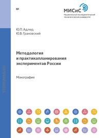 Методология и практика планирования эксперимента в россии