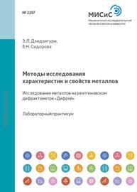 Методы исследования характеристик и свойств металлов. Исследование металлов на рентгеновском дифрактометре «Дифрей»