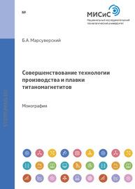 Совершенствование технологии производства и плавки титаномагнетитов Качканарского ГОКа в доменных печах
