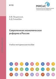 Современная экономическая реформа в россии