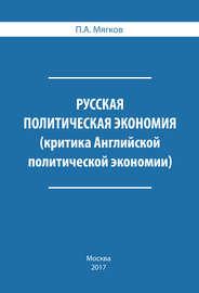 Русская политическая экономия. Критика Английской политической экономии