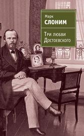 Три любви Достоевского
