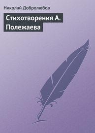 Стихотворения А. Полежаева