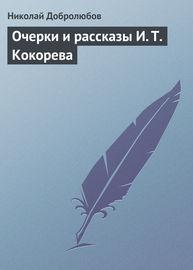 Очерки и рассказы И. Т. Кокорева