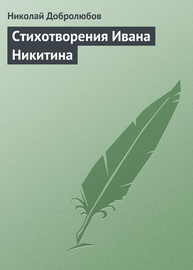 Стихотворения Ивана Никитина