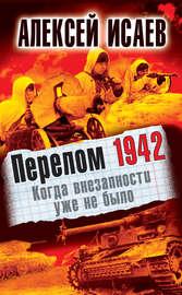 Перелом 1942. Когда внезапности уже не было
