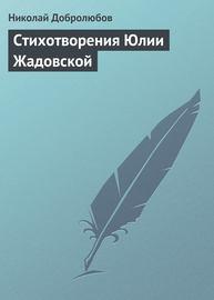 Стихотворения Юлии Жадовской