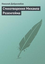 Стихотворения Михаила Розенгейма