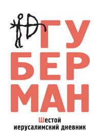 Шестой иерусалимский дневник (сборник)
