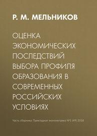 Оценка экономических последствий выбора профиля образования в современных российских условиях