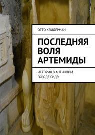 Последняя воля Артемиды. История в античном городе Сидэ