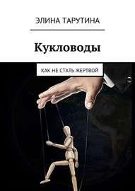 Кукловоды. Как не стать жертвой