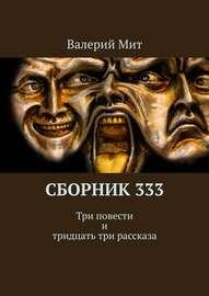 Сборник 333. Три повести и тридцать три рассказа