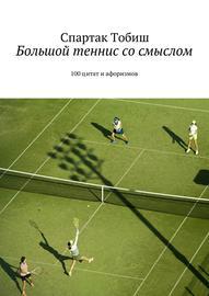 Большой теннис со смыслом. 100 цитат и афоризмов