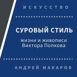 Суровый стиль жизни и живописи В.Попкова