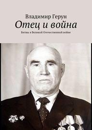 Отец и война. Битвы в Великой Отечественной войне