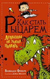Книга Как стать рыцарем. Драконы не умеют плавать