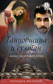 Танцовщица и султан