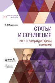 Статьи и сочинения в 3 т. Том 2. О литературе Европы и Америки