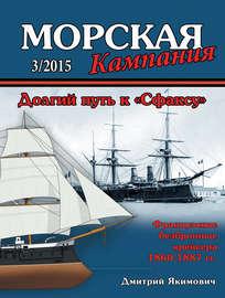 Морская кампания № 03/2015