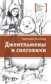 Книга Джентльмены и снеговики (сборник)