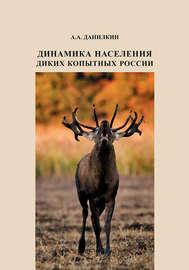 Динамика населения диких копытных России: гипотезы, факторы, закономерности
