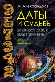 Даты и судьбы. Большая книга нумерологии