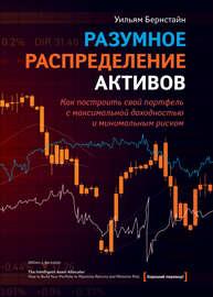Книга Разумное распределение активов. Как построить портфель с максимальной доходностью и минимальным риском