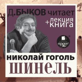 Аудиокнига - «Шинель + лекция Дмитрия Быкова»