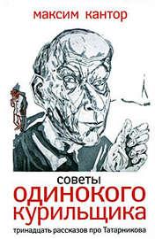Книга Советы одинокого курильщика. Тринадцать рассказов про Татарникова (сборник)
