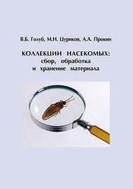 Коллекции насекомых: сбор, обработка и хранение материала