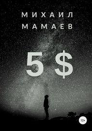 Пять баксов