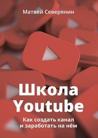 Школа YouTube. Как создать канал и заработать на нём