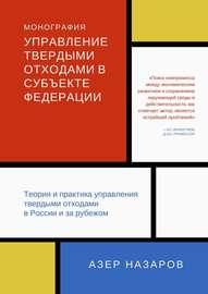Управление твердыми отходами в субъекте федерации. Теория и практика управления твердыми отходами в России и за рубежом