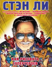 Как рисовать супергероев. Эксклюзивное руководство по рисованию