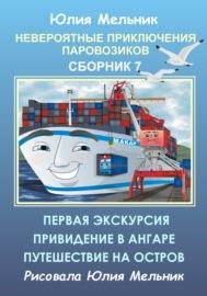 Невероятные приключения паровозиков. Сборник 7