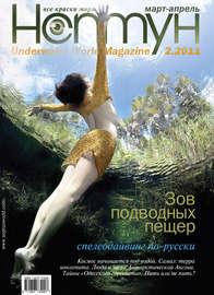 Нептун №2/2011