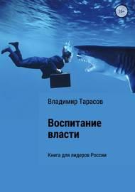 Воспитание власти. Книга для лидеров России