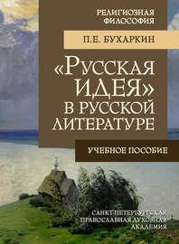 «Русская идея» в русской литературе