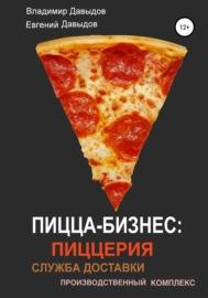 Пицца-бизнес: пиццерия, служба доставки, производственный комплекс