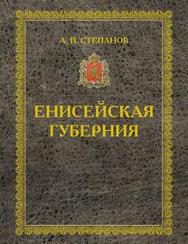 Енисейская губерния. Части I-II